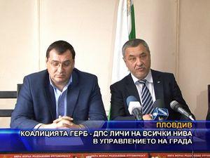 Коалицията ГЕРБ - ДПС личи на всички нива в управлението на Пловдив