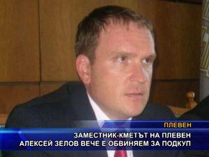 Заместник-кметът на Плевен Алексей Зелов вече е обвиняем за подкуп