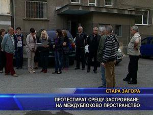 Протестират срещу застрояване на междублоково пространство