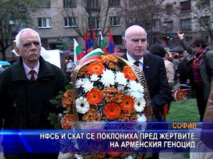 НФСБ и СКАТ се поклониха пред жертвите на арменския геноцид