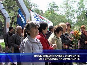 НФСБ - Ямбол почете жертвите от геноцида на арменците