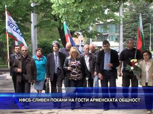 НФСБ - Сливен покани на гости арменската общност