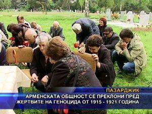 Арменската общност се преклони пред жертвите на арменския геноцид