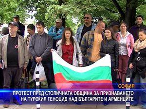 Протест за признаване на геноцида над българи и арменци