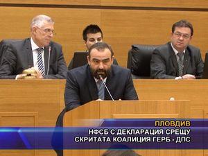 НФСБ с декларация срещу скритата коалиция ГЕРБ - ДПС