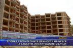 Спряха строителните дейности на брега на Кабакум, институциите мълчат