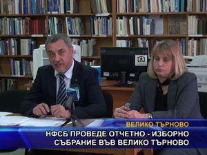 НФСБ проведе отчетно - изборно събрание във Велико Търново