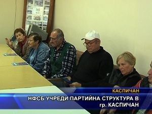НФСБ учреди партийна структура в гр. Каспичан