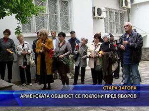 Арменската общност се поклони пред Яворов