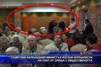 Съветник на външния министър изгони журналисти на СКАТ