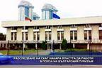 Разследване на СКАТ накара властта да работи за българския туризъм
