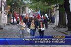 Арменската общност отбеляза 99 години от геноцида