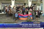 Почетоха жертвите на арменския геноцид