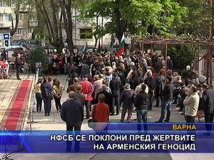 НФСБ се поклони пред жертвите на арменския геноцид