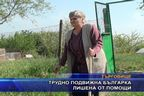 Трудно подвижна българка лишена от помощи