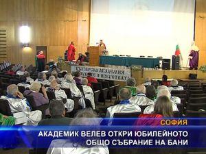 Академик Велев откри юбилейното общо събрание на Бани