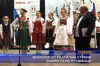 Фолклор от различни страни озари село Бусманци