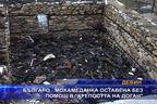 """Българо-мохамеданка оставена без помощ в """"Крепостта на Доган"""""""