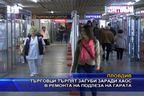 Търговци търпят загуби заради хаос в ремонта на подлеза на гарата