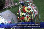 Международен ден в памет на загиналите при трудови злополуки