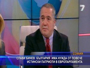 България има нужда от повече истински патриоти в европарламента