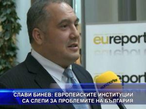 Европейските институции са слепи за проблемите на България