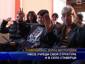 НФСБ учреди своя структура в село Ставерци