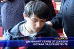 Двойният убиец от Джебел остава зад решетките