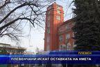 Плевенчани искат оставката на кмета