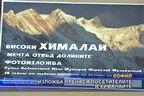 Изложба пренася посетителите в Хималаите