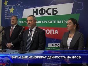 БНТ и БНР игнорират дейността на НФСБ