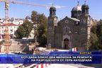 БСП дава близо два милиона за ремонта на разрушената от ГЕРБ катедрала