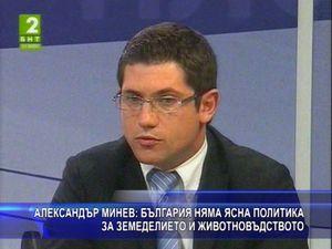 Александър Минев: България няма ясна политика за земеделието и животновъдството