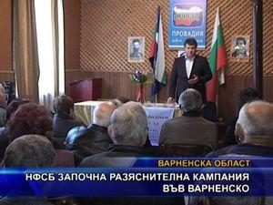 НФСБ започна разяснителна кампания във варненско