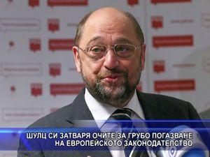 Шулц си затваря очите за грубо погазване на европейското законодателство