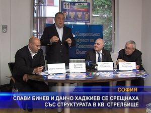 Слави Бинев и Данчо Хаджиев се срещнаха със структурата в кв. Стрелбище