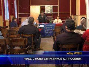 НФСБ с нова структура в с. Просеник