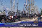 Най-големият учебен ветроход в света пристигна във Варна