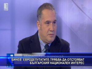 Бинев: Евродепутатите трябва да отстояват българския национален интерес