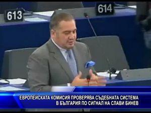 ЕК проверява съдебната система в България по сигнал на Слави Бинев