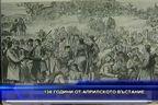 138 години от Априлското въстание
