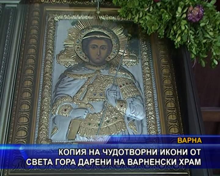 Копия на чудотворни икони от света гора дарени на варненски храм
