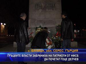 Гръцките власти забраниха на патриоти от НФСБ да почетат Гоце Делчев