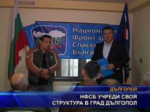НФСБ учреди своя структура в град Дългопол