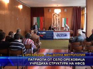 Патриоти от село Ореховица учредиха структура на НФСБ