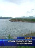 Започват археологически проучвания на полуостров Червенка
