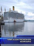 Първият за сезона туристически кораб акостира в Бургас