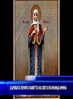 Църквата почита паметта на света мъченица Ирина