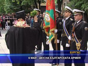 6 май - Ден на Българската армия