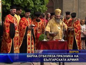 Варна отбеляза празника на Българската армия